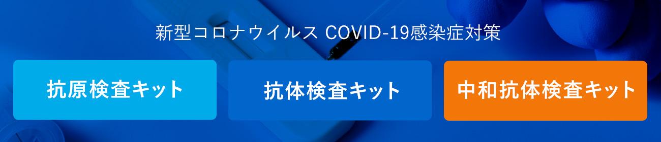 新型コロナウイルス(COVID-19)IgM/IgG抗体検査キット